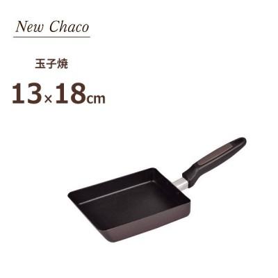 玉子焼 13×18cm IH対応 ふっ素加工 パール金属 ニューチャコ HB-1666 / フライパン エッグパン 玉子焼器 ブラウン New Chaco /