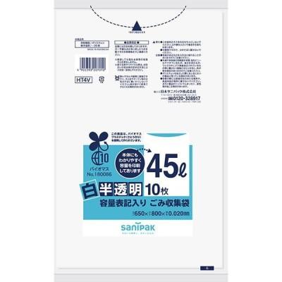 {1冊:87円}[3ケース以上特別価格(事業者限定)]ポリ袋 白半透明ゴミ袋45L(バイオマス配合品) 0.02mm 10枚×60冊=600枚 白半透明 HT4V ゴミ袋/業務用