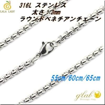 ステンレス ネックレス 太さ3mm 長さ55〜65cm ラウンドベネチアンチェーン