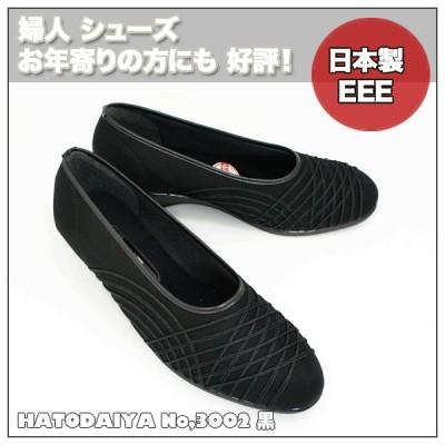 ハトダイヤ hatodaiya No,3002 黒 楽々シューズ  足元楽々 3E 設計  お年寄りにも 人気デザイン
