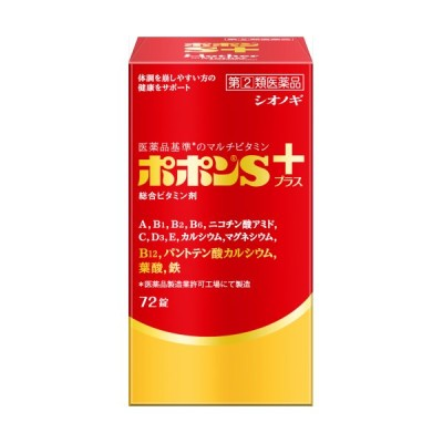 【第(2)類医薬品】ポポンSプラス 72錠【当日つく徳島】