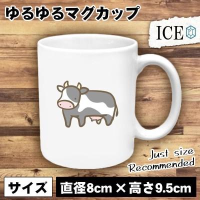 乳牛 おもしろ マグカップ コップ 陶器 可愛い かわいい 白 シンプル かわいい カッコイイ シュール 面白い ジョーク ゆるい プレゼント プレゼント ギフト