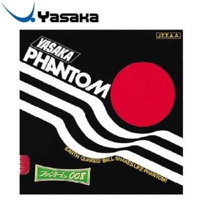 【メール便対応】ヤサカ ファントム008 B17-90