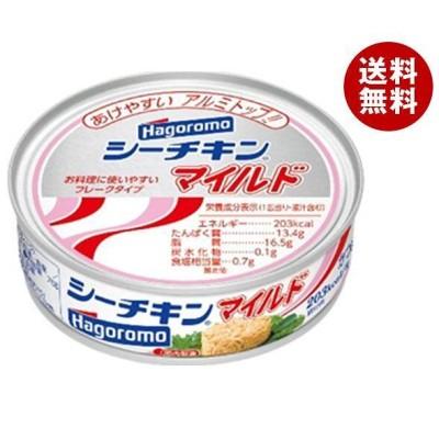 送料無料 はごろもフーズ シーチキン マイルド 70g缶×24個入 ※北海道・沖縄・離島は別途送料が必要。
