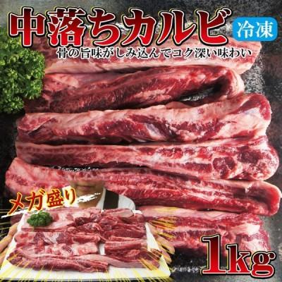 中落ちカルビリブフィンガー1kg冷凍 穀物肥育 NZ産、豪州産、米産 産地はお選び出来ません 焼肉 カルビ ゲタカルビ 業務用