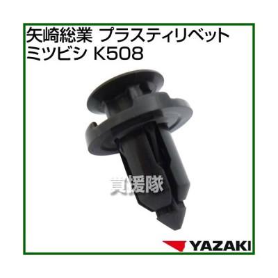 矢崎総業 プラスティリベット ミツビシ K508