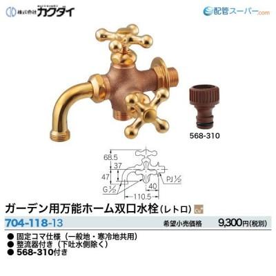 ガーデン用万能ホーム双口水栓(レトロ) 「704-118-13」カクダイ