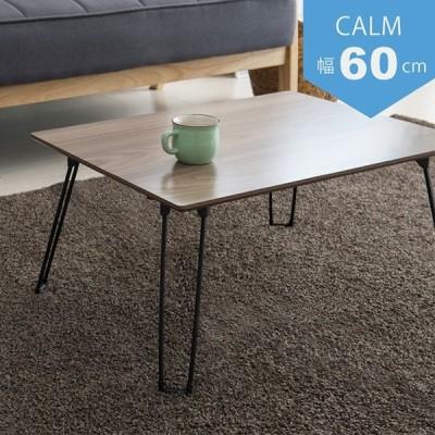 カームテーブル(ブラウン) 幅60cm/机/木製/折り畳み/ローテーブル/折れ脚/ナチュラル/ミニ/コンパクト/北欧/完成品/CALM-60