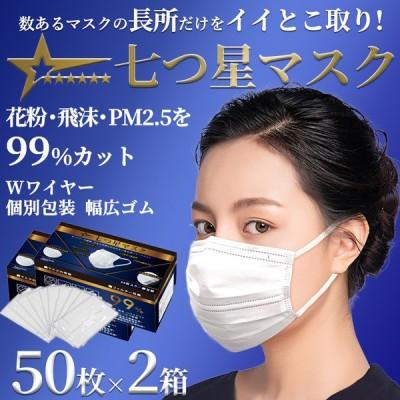 マスク 不織布 七つ星マスク 50枚入×2箱 個別包装 個包装 フジテレビ とくダネ! で紹介されました Wワイヤー 幅広ゴム 白 男女兼用 使い捨て 正規品