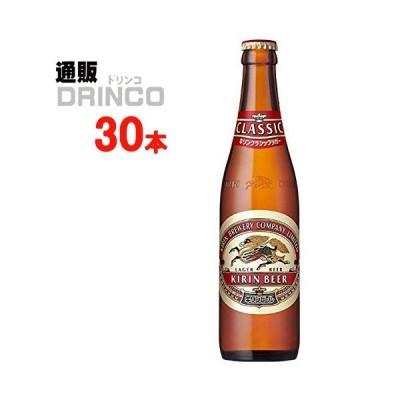 ビール クラシック ラガー 334ml 瓶 30 本 ( 30 本 × 1 ケース ) キリン