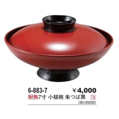 耐熱7寸 小槌椀 朱ツバ黒   φ210xH112(H76)
