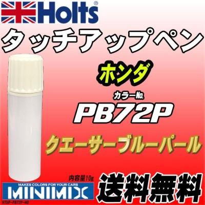 タッチアップペン ホンダ PB72P クエーサーブルーパール Holts MINIMIX