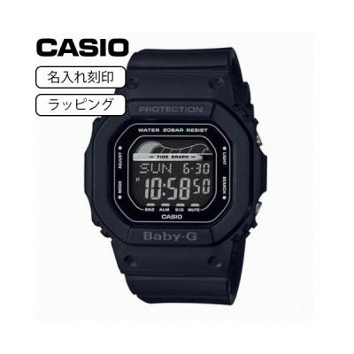 CASIO カシオ 腕時計 ベビーG BABY-G レディース ベビージー G-LIDE Gライド BLX-560-1 ブラック 【名入れ刻印】