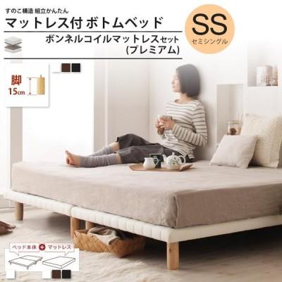 セミシングル:脚15cm ボンネルコイルマットレスセット :プレミアム:ボトムベッド すのこ構造 脚付きマットレスベッド
