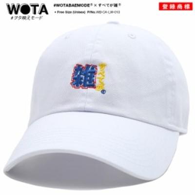 すべてが雑 ヲタ映えモード 帽子 キャップ ローキャップ ボールキャップ CAP メンズ レディース 男女兼用 白 ストリート系 モード 原宿系