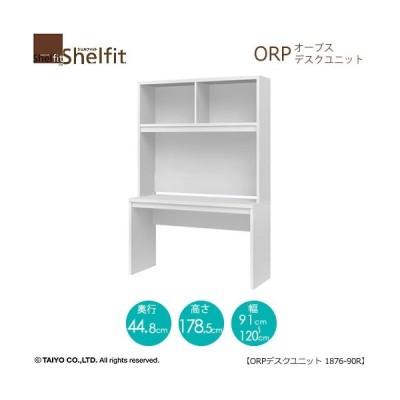 オープス デスク 1876-90R【サイズオーダー/オフィスデスク/学習デスク/収納/大洋】