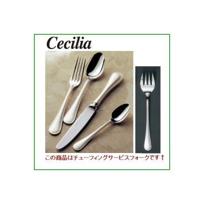 セシリア 18-8 (銀メッキ付) EBM チューフィングサービスフォーク /業務用/新品