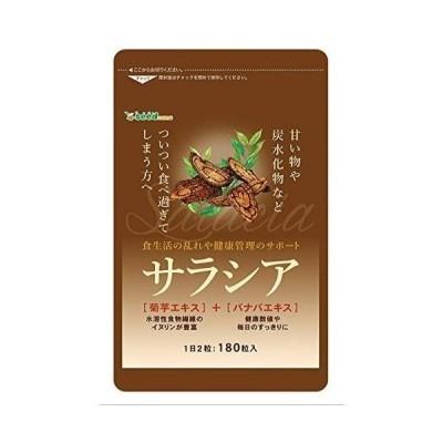 シードコムス サラシア (約3ヶ月分 / 180粒) 菊芋エキス バナバエキス 配合 サプリメント