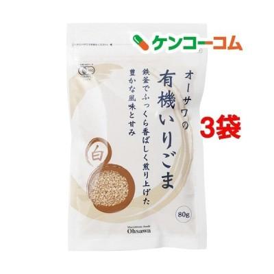 オーサワの有機いりごま 白 ( 80g*3コセット )/ オーサワ