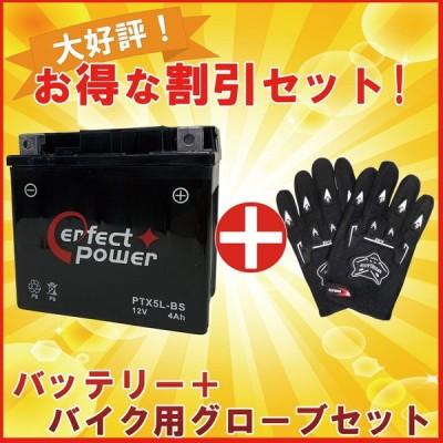 【グローブ付】 パーフェクトパワー PTX5L-BS バイクバッテリー 充電済 即用式【互換 YTX5L-BS DTX5L-BS FTX5L-BS GTX5L-BS】