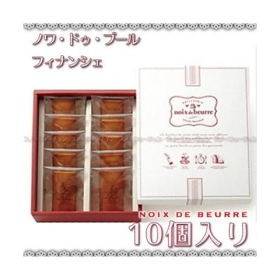 【10個入り】ノワ・ドゥ・ブール フィナンシェ noix de beurre 10個入り クッキー 東京 スイーツ バレンタインデー ホワイトデー お土産 ギフトに最適