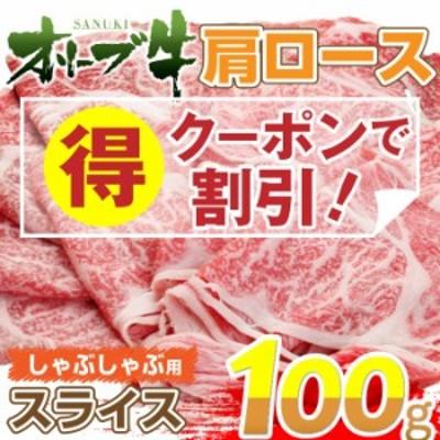 《クーポンで割引対象》 追加肉-オリーブ牛肩ロース しゃぶしゃぶ用 スライス 黒毛和牛 (100g)