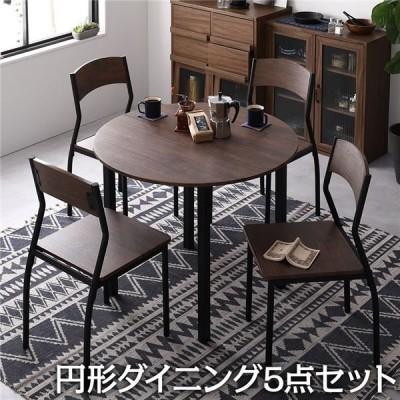ダイニング セット 5点 円形 テーブル 90cm チェア 4脚 ブラウン ブラック モダン シンプル ヴィンテージ 木製 スチール デザイン 4人掛け