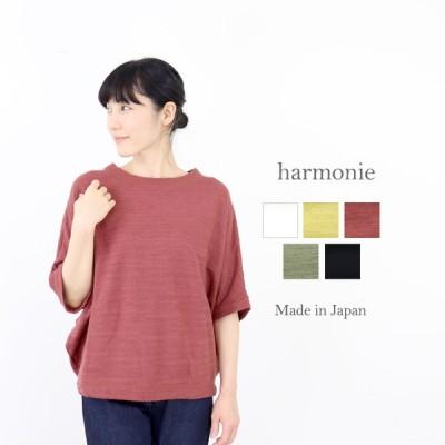 harmonie  アルモニ  - マルチ スラブ接結変形スリーブ -