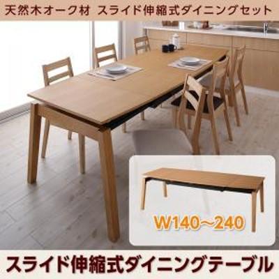 ※テーブルのみ 天然木オーク材 スライド伸縮式ダイニング TRACY トレーシー ダイニングテーブル W140-240 テーブル単品 伸長 食卓 リビ