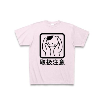 取扱注意のねこ Tシャツ(ピーチ)