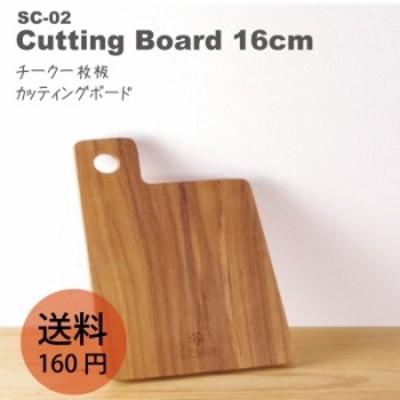 【無垢チークカッティングボード16×10cm SC-02】贅沢な一枚板♪小ぶりでかわいい♪ギフトに最適/ハンドメイド/おしゃれ