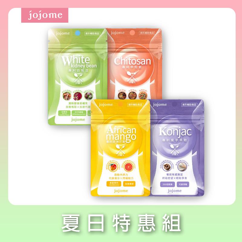 [jojome] 夏日特惠組 (芒果+魔芋+白腎豆+甲殼素)