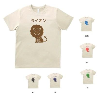 動物・生き物 Tシャツ 動物 生き物 ライオン サンド