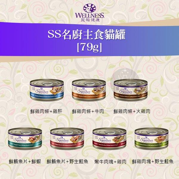 WELLNESS寵物健康[SS名廚主食貓罐,7種口味,79g,泰國製](單罐)