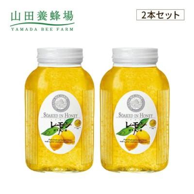 山田養蜂場 レモンはちみつ漬 900g×2本
