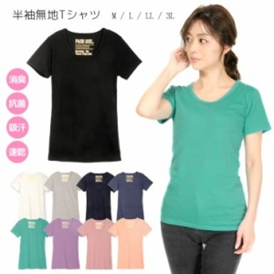 【大きいサイズあり】レディース用半袖無地Tシャツ M L LL 3L 半そで シンプル ラウンドネック Uネック  【メール便可】 No.1575