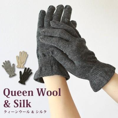 クィーンウールシルクやわらか手袋