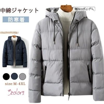 中綿ジャケット メンズ ビジネスコート ダウンジャケット キルティング フード付き アウトドア 防寒着 冬秋