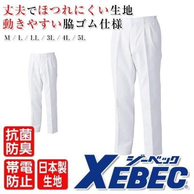 白衣 スラックス メンズ 白衣 衛生服 食品加工 調理 制服 ユニフォーム ジーベック