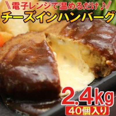 【送料無料/ホテル・レストラン御用達食材】お弁当に便利なチーズインハンバーグ2.4kg(40個)/uf
