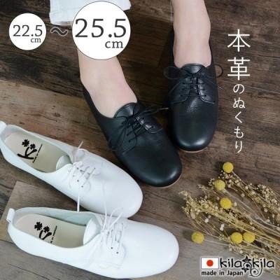 本革 フラットシューズ レディース 黒 レースアップ パンプス 痛くない 歩きやすい ローヒール 大きいサイズ ぺたんこ ラウンドトゥ 日本製 靴