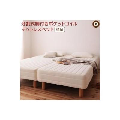 [120317]マットレスベッド/敷きパッドなし/クイーン(SS×2) 専用 移動・搬入・掃除がらくらく 分割式脚付き ポケットコイルマットレス