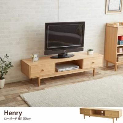 【g1966】ヘンリー テレビボード テレビ台 幅150cm 収納 ロー 木製 ローボード シンプル 天然木 おしゃれ 引出し 北欧