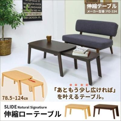伸縮テーブル ロータイプ 伸縮 ローテーブル 木製 北欧 ちいさめ スライド テーブル SI 696 ナチュラル
