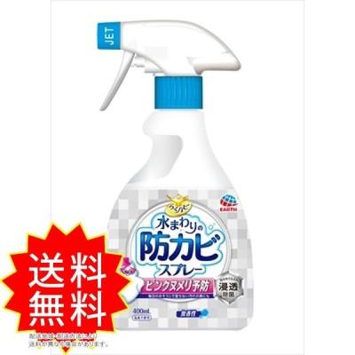 らくハピ水まわりの防カビスプレー無香性 アース製薬 住居洗剤カビとり剤 送料無料
