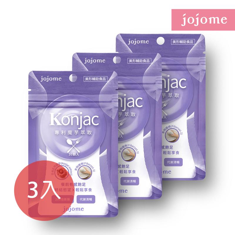 [jojome] 專利魔芋萃取膠囊 (30顆/袋) 3入