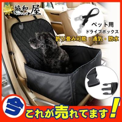ドライブシート 車用 ドライブボックス 中小型犬 猫用 2WAY 助手席 ペット用シートカバー 後部座席 折りたたみ 防水 汚れに強い 水洗い可能