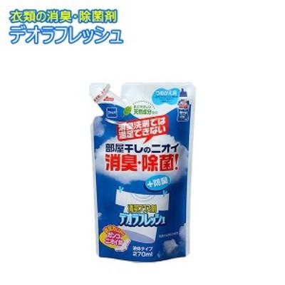 デオラフレッシュ 液体 詰替え用 270ml[ニトムズ]