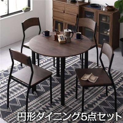 ダイニング セット 5点 円形 テーブル 90cm チェア 4脚 ブラウン ブラック モダン シンプル ヴィンテージ 木製 スチール デザイン 4人掛