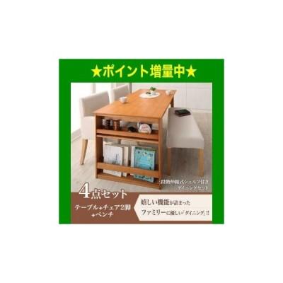 三段階伸縮式 シェルフ付きダイニングセット DenuX ディナックス 4点セット(テーブル+チェア2脚+ベンチ1脚) W120-180[L][00]